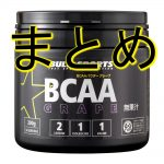 筋トレするならBCAAを買うべき?飲むタイミングと筋肉が喜ぶ理由はコレ