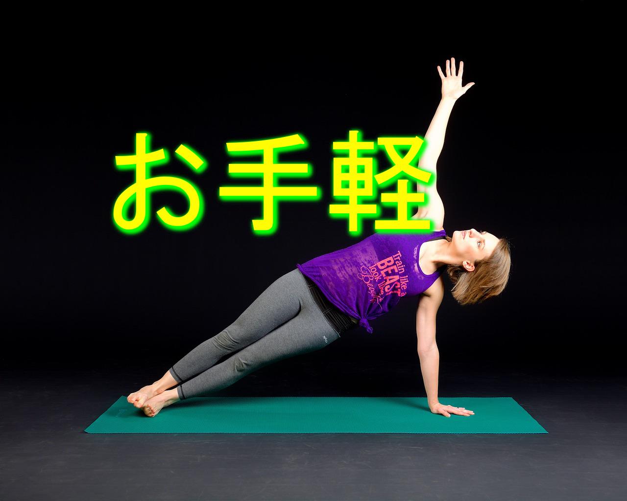 自重筋トレメニュー。初心者でも自宅でできるおすすめ自重トレーニング