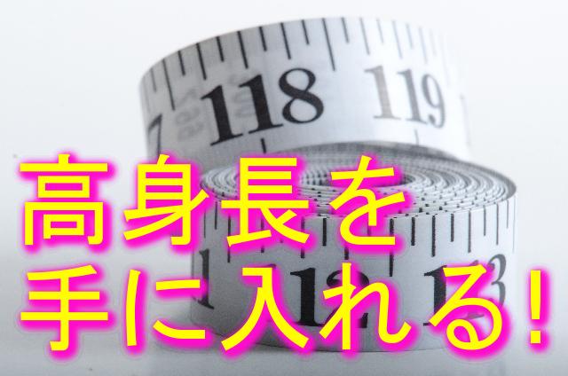 筋トレで身長が縮む、伸びる!?伸びないのは真実なのか!?