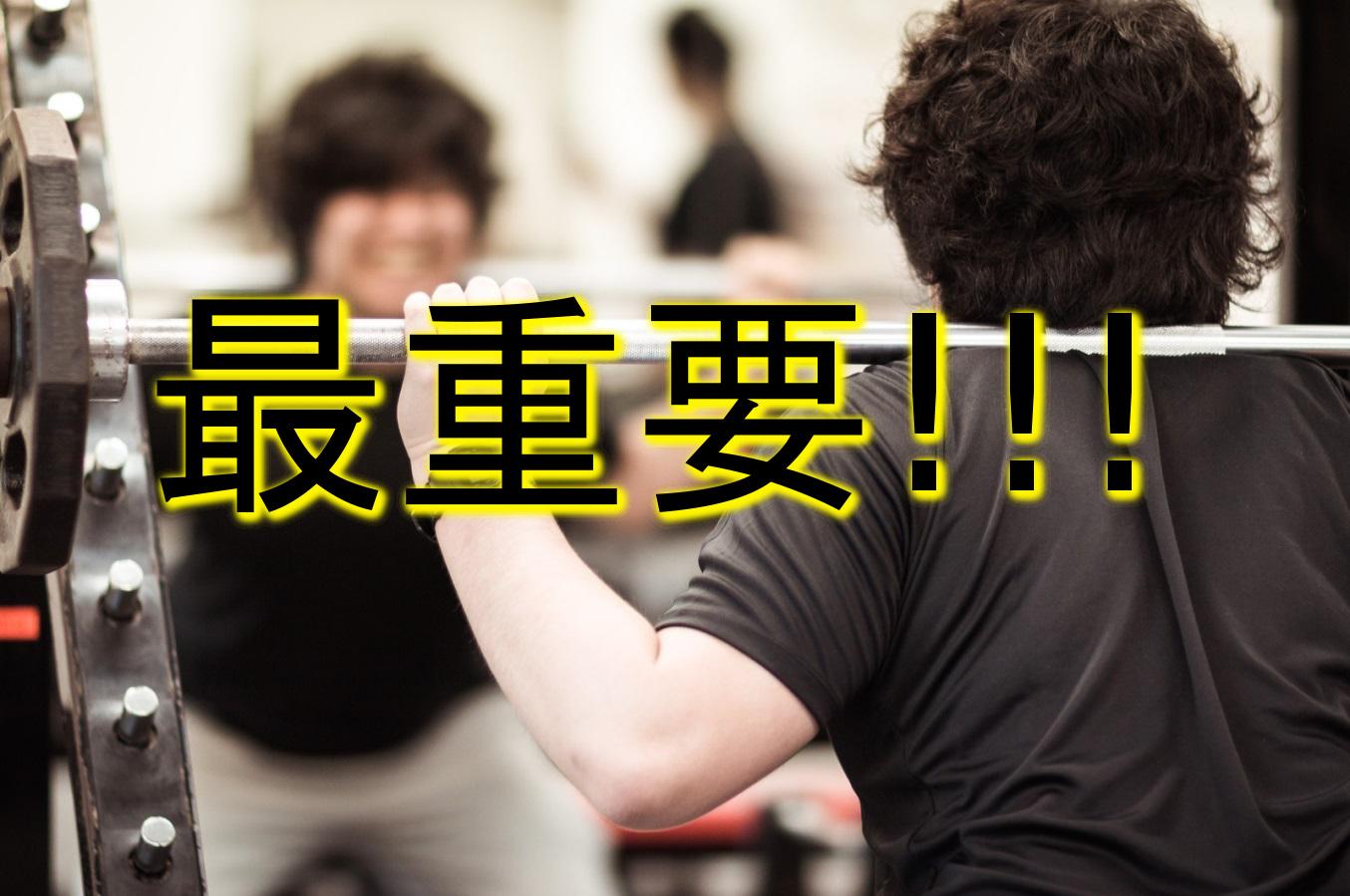 筋トレでダイエット!下半身に筋肉をつけると太らない!