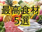 筋トレを生かす食事メニューの例。おすすめの食材5選。
