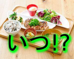 筋トレは食後か食前どっちでやるべき?ベストのタイミングや時間帯
