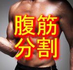 最短で腹筋を割る方法!初心者でも短期間でできる筋トレ×食事メニュー
