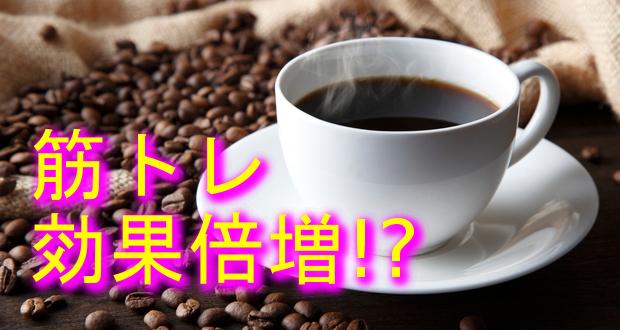 カフェインで筋トレ効果が倍増!?コーヒーでダイエット!