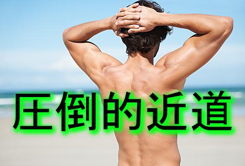 背筋の筋トレメニューとすべき理由!背中を効果的に鍛える方法を公開
