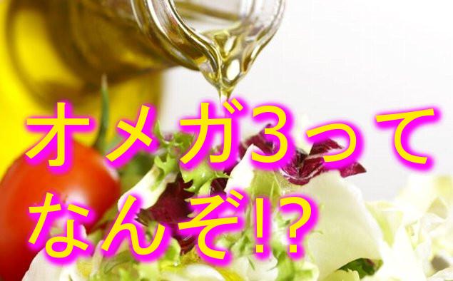 オメガ3の効果や筋トレ時の摂取量。おすすめ食品やサプリ、オイルの選び方