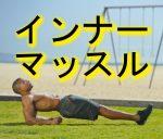 インナーマッスルの鍛え方!体脂肪を減らす簡単おすすめトレーニング