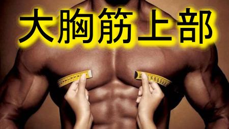 大胸筋上部の筋トレ!自重やダンベル、マシンを使った鍛え方