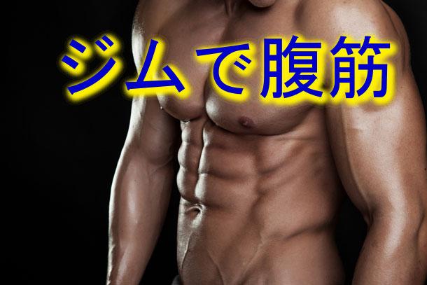 ジムのマシンで腹筋を筋トレ!おすすめの鍛え方や腹を割る方法