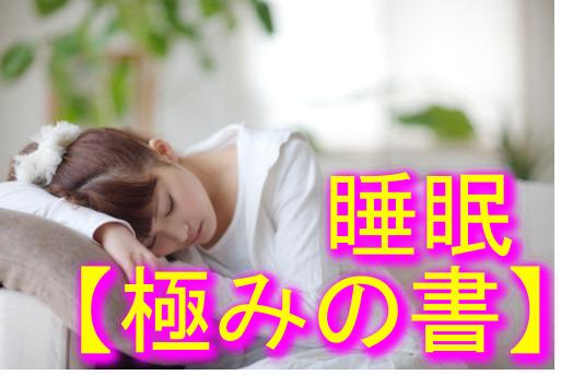睡眠の質を上げる方法!!睡眠時間以外に方法があった!?