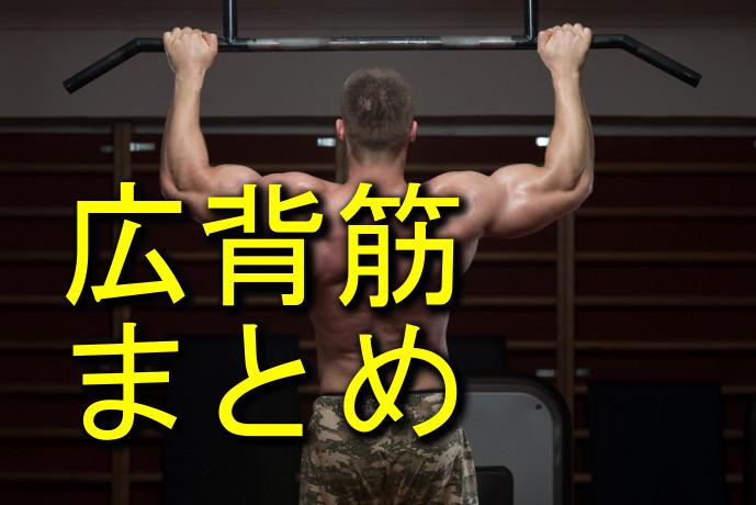 広背筋の筋トレメニュー!ダンベルやマシン、バーベルのトレーニング方法